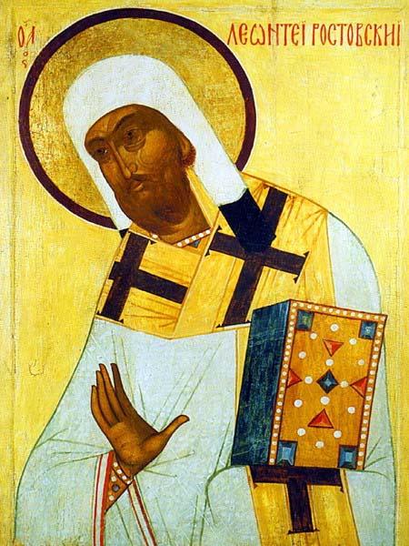 Святитель Леонтий