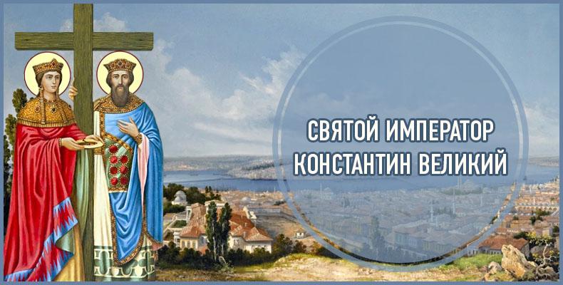 Святой Император Константин Великий