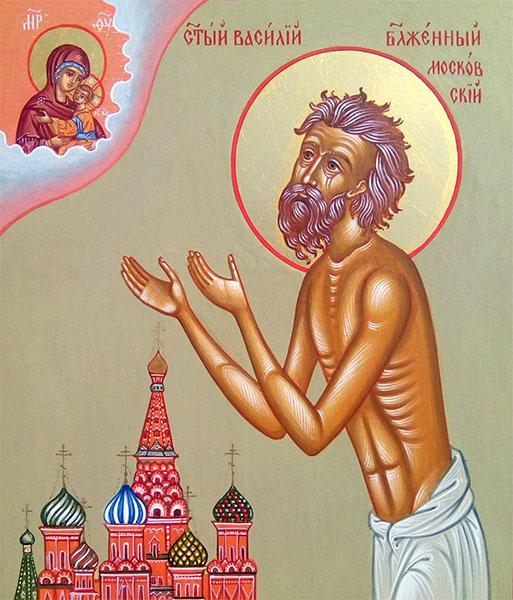 Святой Василий Блаженный