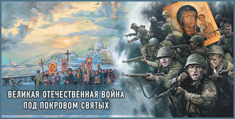 Великая Отечественная война под покровом святых