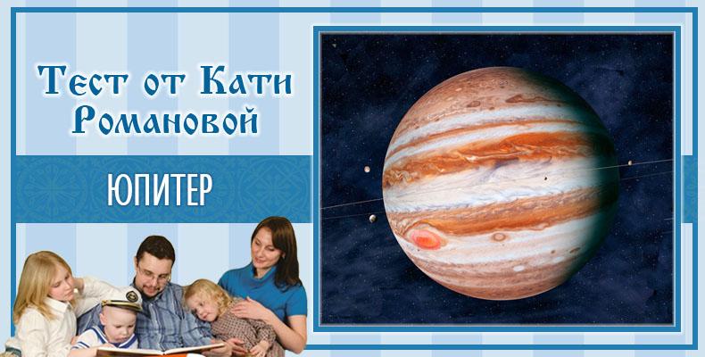 Юпитер. Тест Кати Р