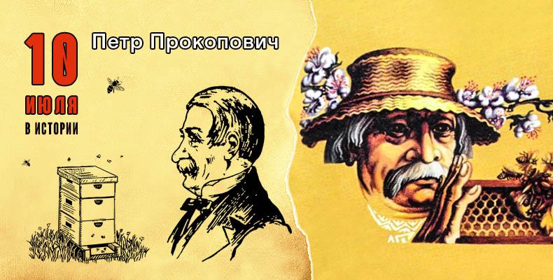 10 июля. Петр Прокопович