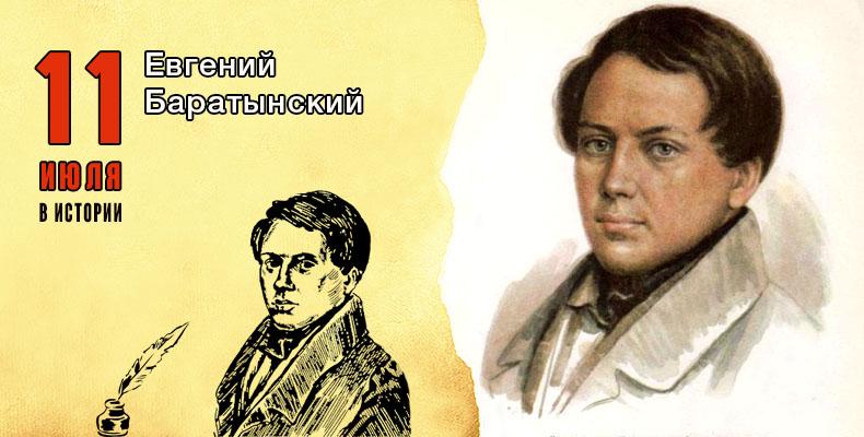 11 июля. Евгений Баратынский
