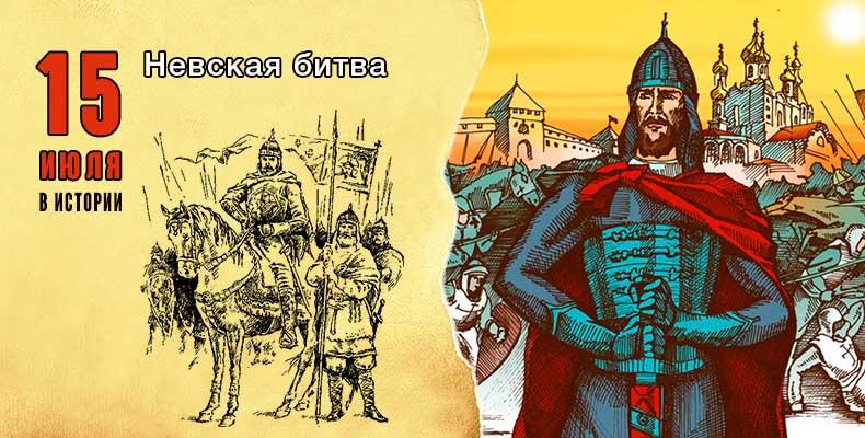 15 июля. Невская битва