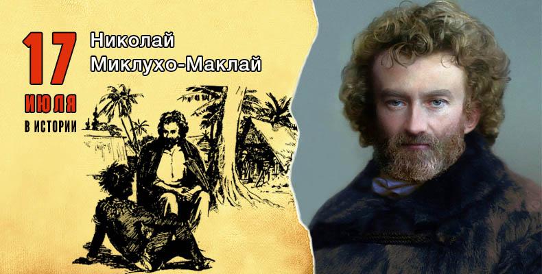 17 июля. Николай Миклухо-Маклай