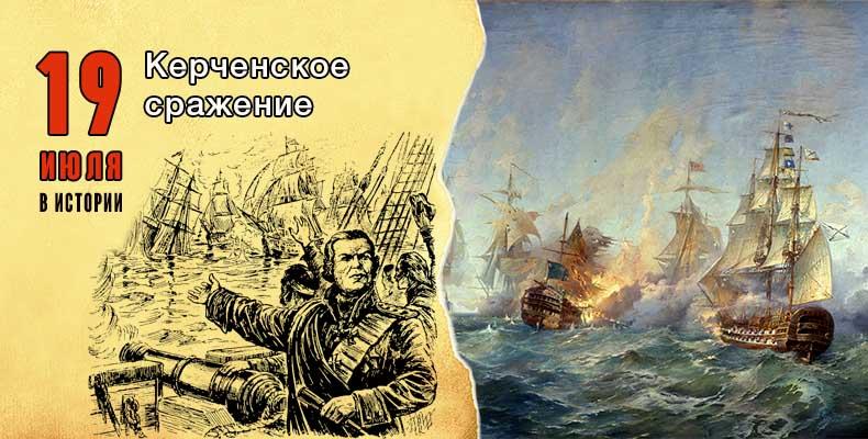 19 июля. Керченское сражение