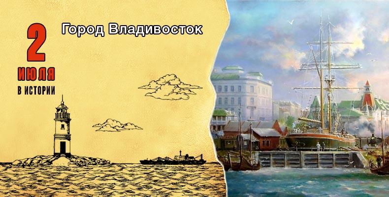 2 июля. Город Владивосток