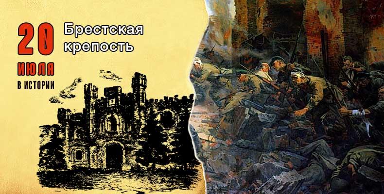20 июля. Брестская крепость