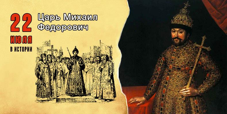 22 июля. Царь Михаил Федорович
