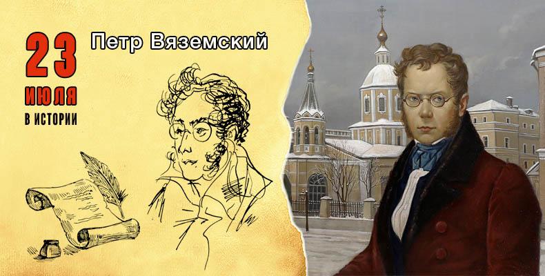 23 июля. Петр Вяземский
