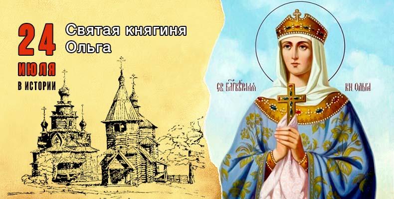 24 июля. Святая княгиня Ольга