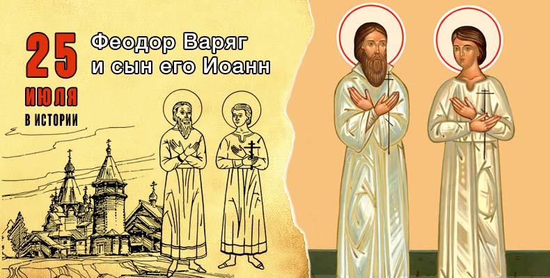 25 июля. Феодор Варяг и сын его Иоанн