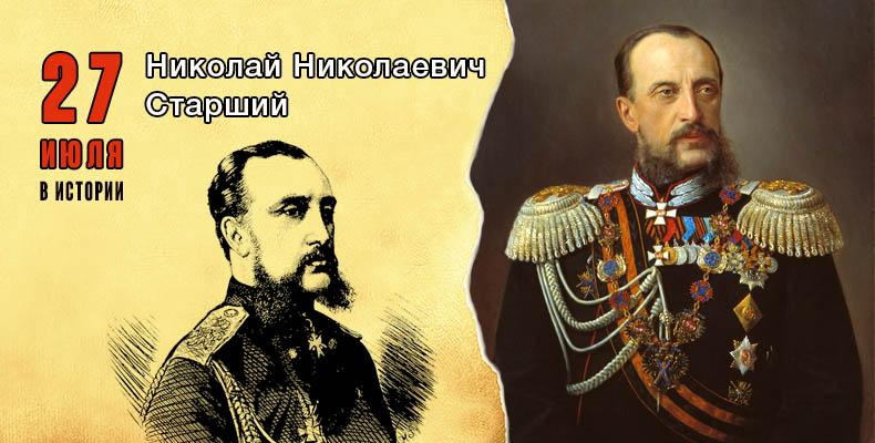 27 июля. Николай Николаевич Старший