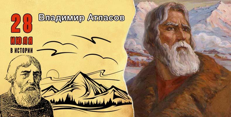 28 июля. Владимир Атласов