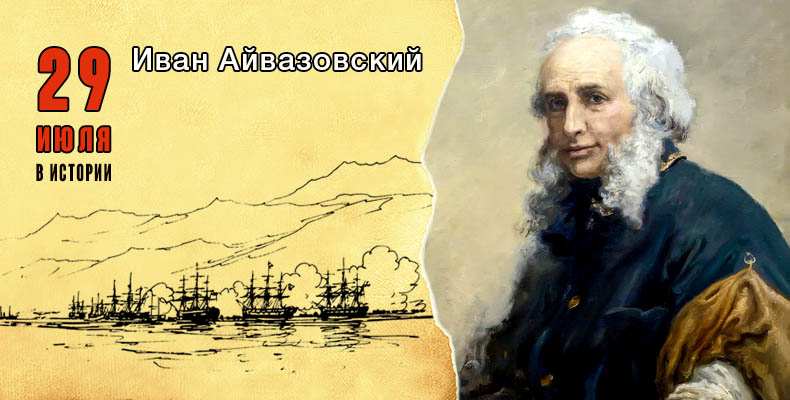 29 июля. Иван Айвазовский