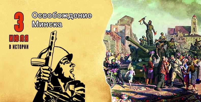 3 июля. Освобождение Минска