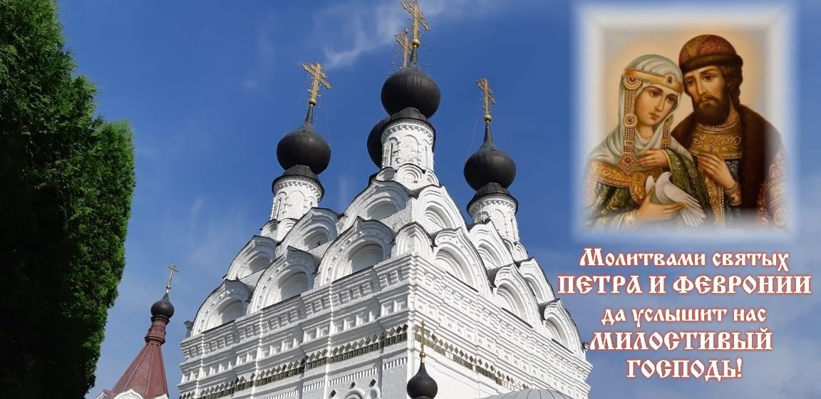 Молитвами святых Петра и Февронии, помоги нам Господи!