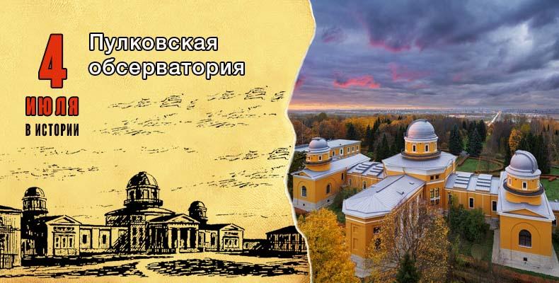 4 июля. Пулковская обсерватория