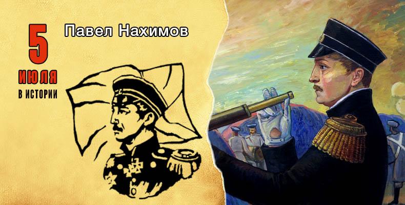 5 июля. Павел Нахимов