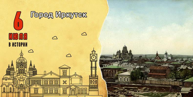 6 июля. Город Иркутск