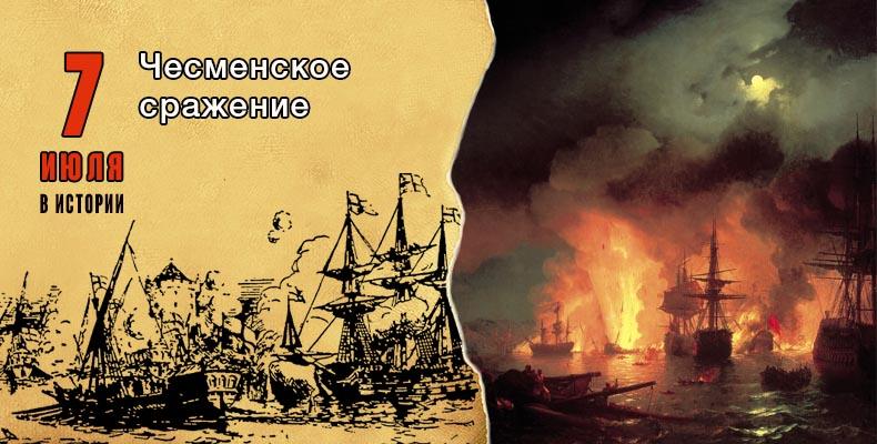 7 июля. Чесменское сражение