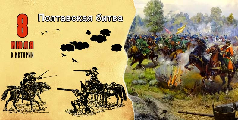 8 июля. Полтавская битва