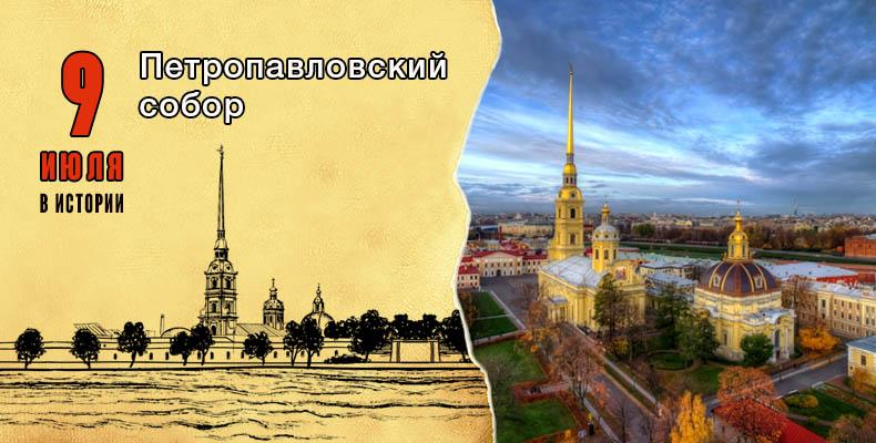 9 июля. Петропавловский собор