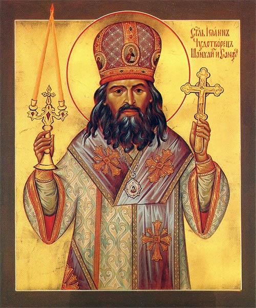 Архиепископ Шанхайский и Сан-Францисский Святитель Иоанн