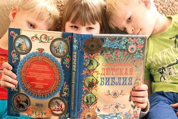 Дети читают детскую Библию