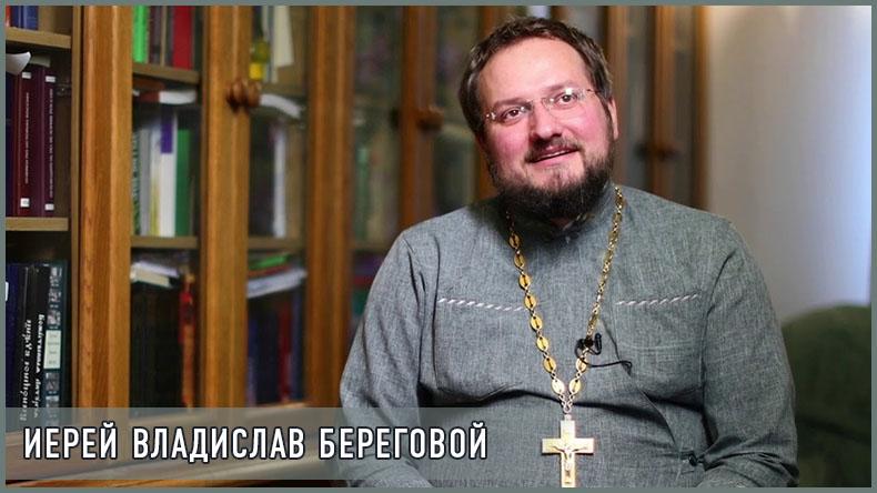 Иерей Владислав Береговой