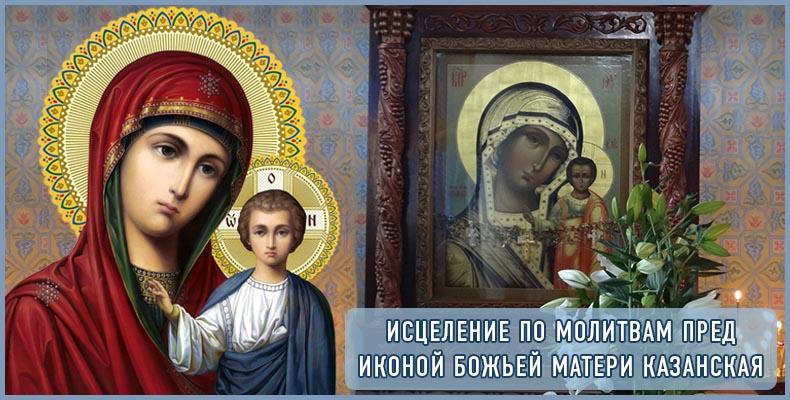 Исцеление по молитвам пред иконой Божьей Матери Казанская