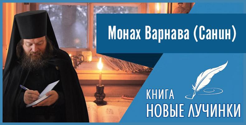 Книга Новые Лучинки. Монах Варнава (Санин)