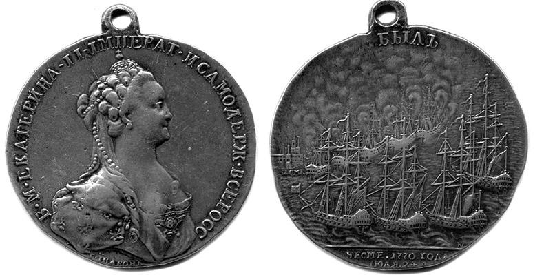 Медаль «В память Чесменской битвы»