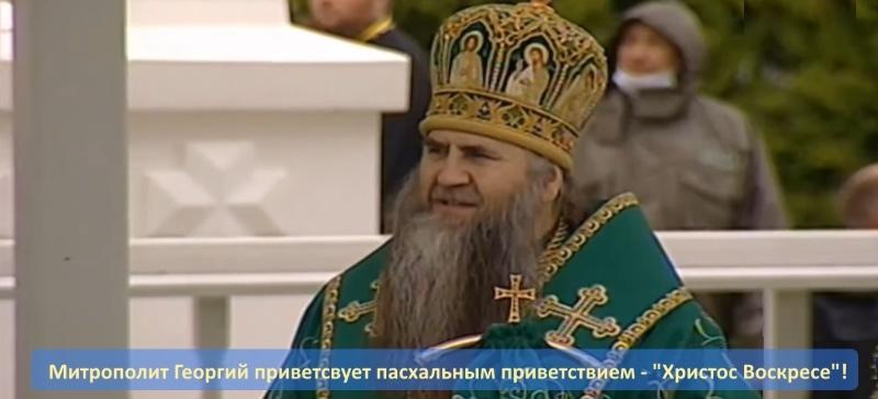 Митрополит Георгий возглашает - Христос Воскресе!