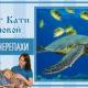 Морские черепахи | Тест Кати Р.
