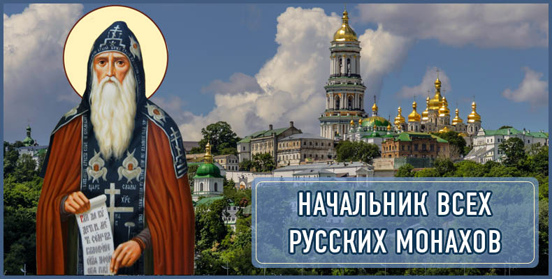 Начальник всех русских монахов