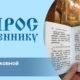 О языке церковной литературы