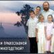 Обязательно ли православной семье быть многодетной