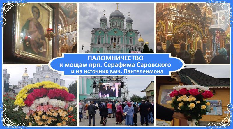 Паломничество в Дивеево к прп. Серафиму