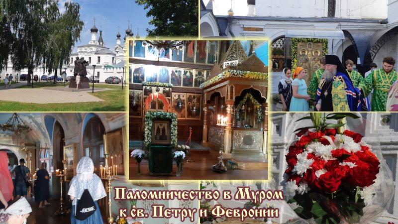 Паломничество в Муром к святым Петру и Февронии Муромским