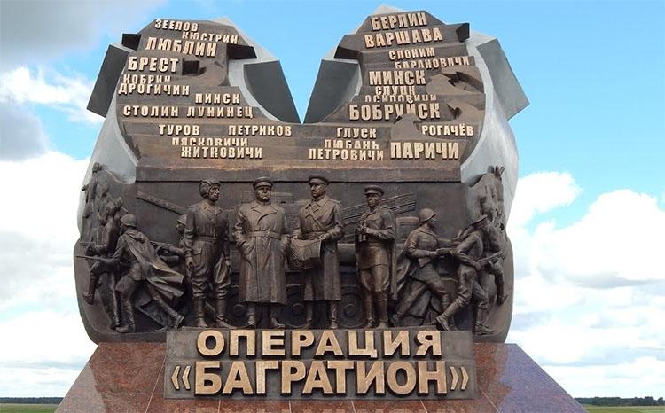 Памятник Операция Багратион