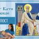 Петров пост | Тест Кати Р.