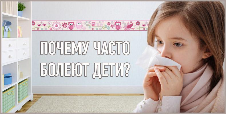Почему часто болеют дети
