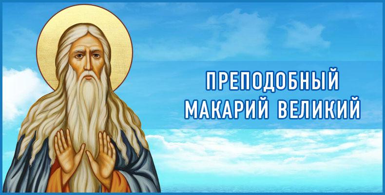Преподобный Макарий ВеликийПреподобный Макарий Великий