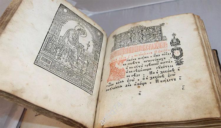 Псалтырь на церковнославянском языке