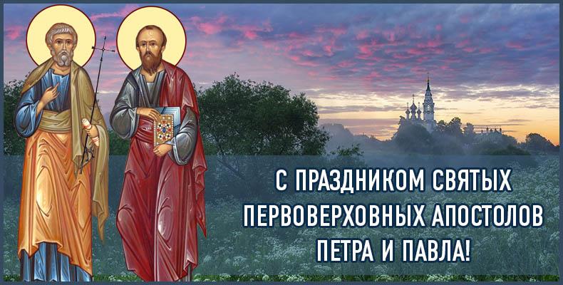 С Праздником святых первоверховных апостолов Петра и Павла