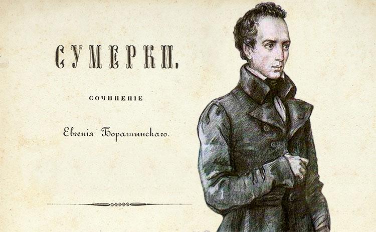 Сумерки Баратынского