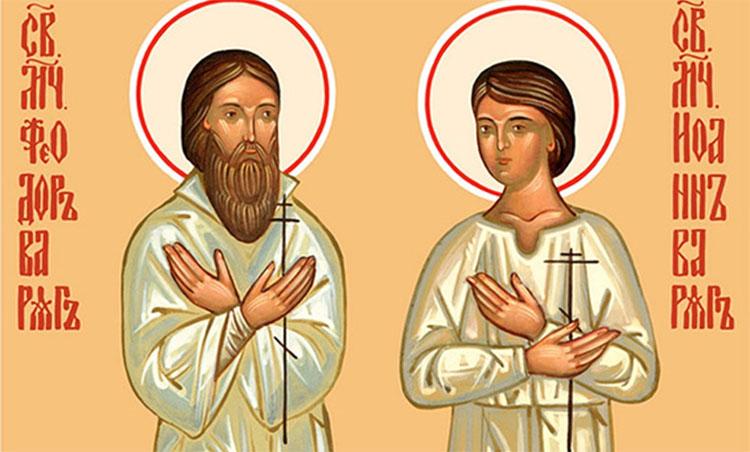 Святой мученик Феодор Варяг и сын его Иоанн
