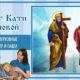 Святые первоверховные апостолы Петр и Павел | Тест Кати Р.