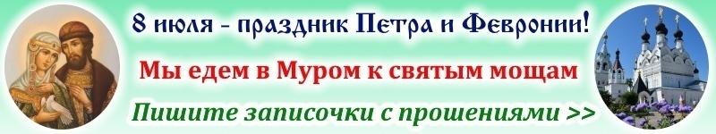 В Муром на праздник св. Петра и Февронии >>